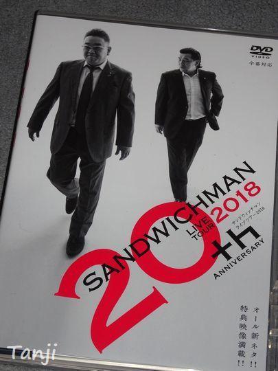 01 80 サンドウィッチマンライブツアー2018DVD、画像、仙台人が仙台観光をしてるブログ、Tanji.jpg