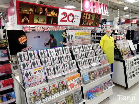 02 80 サンドウィッチマンライブツアー2018DVD、画像、仙台人が仙台観光をしてるブログ、Tanji.jpg