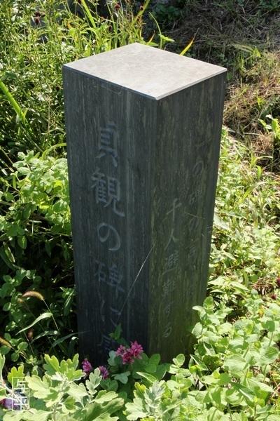 03 94  貞観津波の碑、宮城県東松島市.jpg