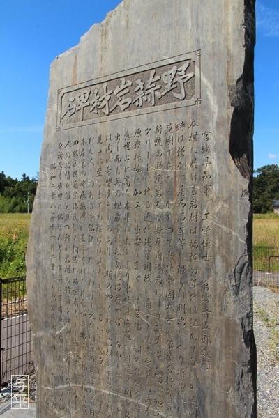 03 94 東松島市の石材業、石蔵、野蒜岩材碑(板碑)、宮城県、画像.jpg