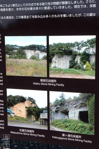 05 94 東松島市の石材業、石蔵、野蒜岩材碑(板碑)、宮城県、画像.jpg