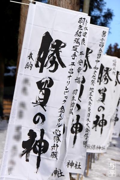 秋保神社、羽生結弦、宮城県仙台市太白区、画像、仙台人が仙台観光をしてるブログ