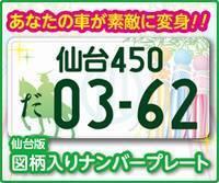仙台版図柄入りナンバープレート、宮城県仙台市、車のナンバープレート.jpg