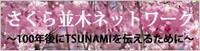 桜並木プロジェクトのリンクバナー a.jpg