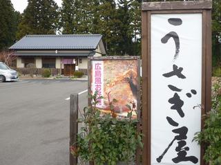 うさぎ屋広島風お好み焼き・宮城県仙台市泉区