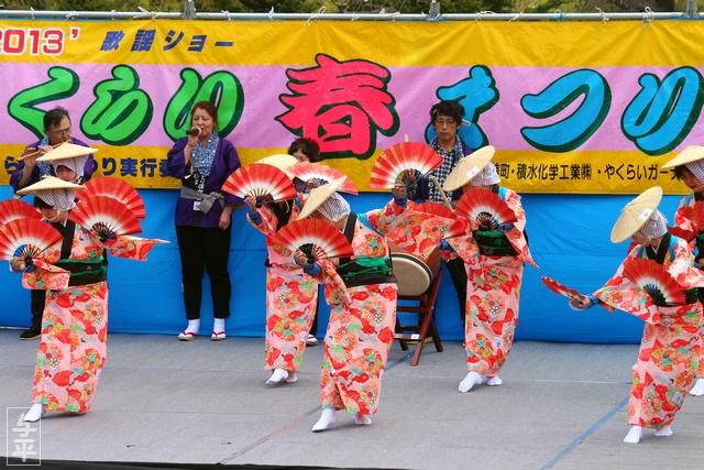 やくらい春まつり・やくらい山・宮城県加美町・画像・仙台人が仙台観光をしてるブログ・与平