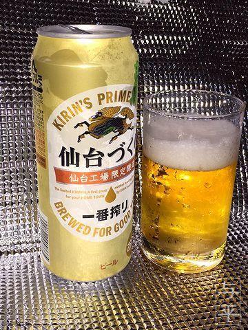 仙台づくり・仙台工場限定醸造・キリン一番搾り・キリンビール・画像・500ml缶・仙台人が仙台観光をしてるブログ・与平・jpg