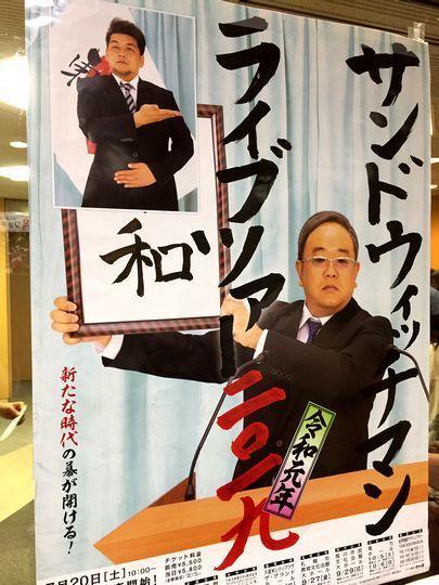 01 80 サンドウィッチマンライブツアー2019仙台公演.jpg