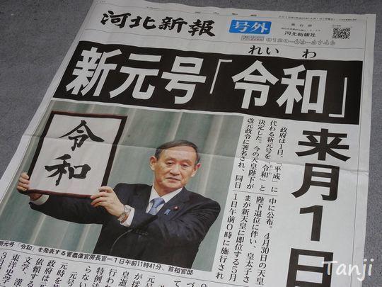 01 80 新元号・令和、号外、仙台駅前、画像、宮城県仙台市.jpg