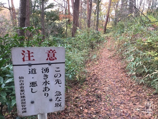 01 94 湧き水、台原森林公園、宮城県仙台市、画像.jpg