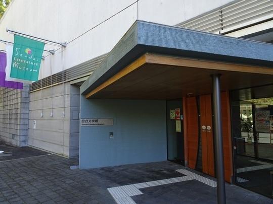 01 94 仙台文学館、宮城県仙台市、画像、literature hall sendai.jpg