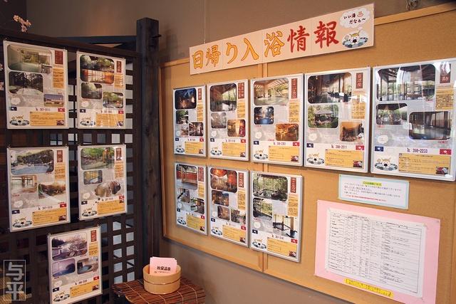 秋保里センター・ばんじ家・画像・仙台人が仙台観光をしてるブログ・与平