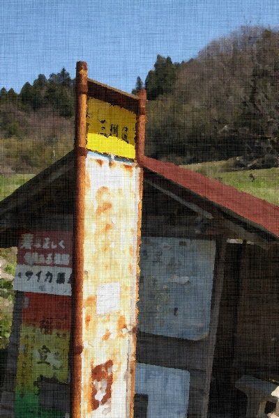 三尻川バス停・宮城県伊具郡丸森町大張川張・画像03