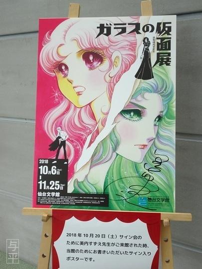 04 94 仙台文学館、宮城県仙台市、画像、literature hall sendai.jpg