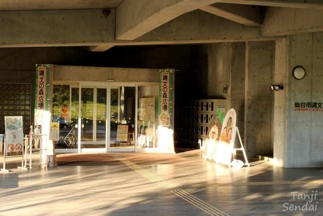 07 96 仙台市縄文の森広場、宮城県仙台市、画像、Tamji.jpg