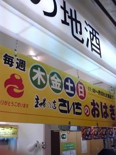 saitinoohagi081101