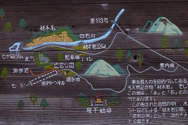 虎岩公園・宮城県白石市・画像11虎岩展望台と材木岩と検断屋敷の周辺地図