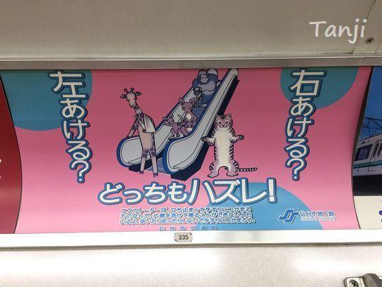 a80 エスカレーター、仙台市営地下鉄.jpg
